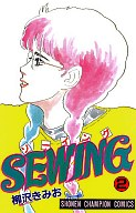 SEWING(2) / 柳沢きみお