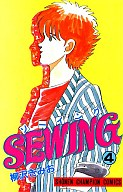 SEWING(4) / 柳沢きみお
