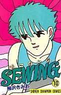 SEWING(10) / 柳沢きみお