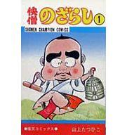 快僧のざらし(1) / 山上たつひこ