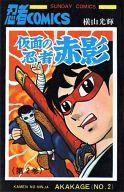 仮面の忍者赤影(2) / 横山光輝