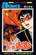 仮面の忍者赤影(3) / 横山光輝
