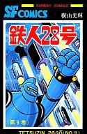 鉄人28号(9) / 横山光輝