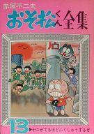 おそ松くん全集(13) / 赤塚不二夫