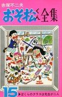 おそ松くん全集(15) / 赤塚不二夫