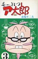 もーれつア太郎(アケボノコミックス)(3) / 赤塚不二夫