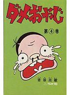 ダメおやじ(曙コミックス版)(4) / 古谷三敏