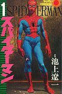 スパイダーマン(サンコミックス)(1) / 池上遼一