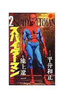 スパイダーマン(サンコミックス)(2) / 池上遼一