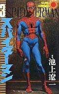 スパイダーマン(サンコミックス)(3) / 池上遼一