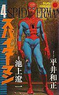 スパイダーマン(サンコミックス)(4) / 池上遼一
