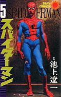 スパイダーマン(サンコミックス)(5) / 池上遼一