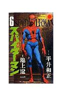 スパイダーマン(サンコミックス)(6) / 池上遼一