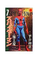 スパイダーマン(サンコミックス)(7) / 池上遼一