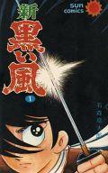 新・黒い風(1) / 石森章太郎