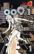 009ノ1(1) / 石森章太郎