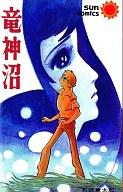 竜神沼 / 石森章太郎