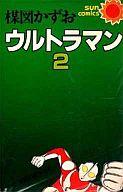 ウルトラマン(2) / 楳図かずお