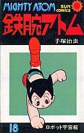 鉄腕アトム(サンコミック版)(18) / 手塚治虫