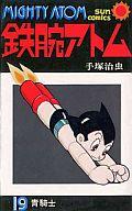 鉄腕アトム(サンコミック版)(19) / 手塚治虫
