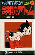 鉄腕アトム(サンコミック版)(21) / 手塚治虫