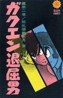 ガクエン退屈男(サンコミックス)(2) / 永井豪