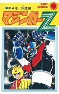 マジンガーZ(サンコミックス版)(4) / 永井豪
