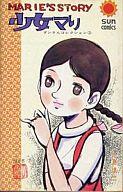 少女マリ ダンさんコレクション3 / 永島慎二