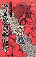 漫画家残酷物語(1) / 永島慎二