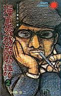漫画家残酷物語(2) / 永島慎二