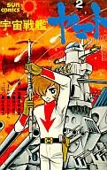 宇宙戦艦ヤマト(サンコミックス)(2) / ひおあきら
