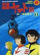 宇宙戦艦ヤマトIII(1) / 増尾隆之