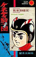 ケネディ騎士団(2) / 望月三起也