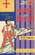 ケネディ騎士団(3) / 望月三起也
