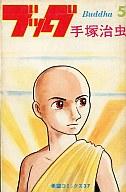 ブッダ(5) / 手塚治虫
