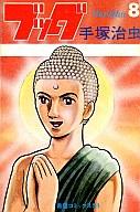 ブッダ(8) / 手塚治虫
