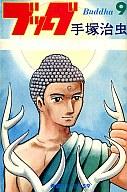 ブッダ(9) / 手塚治虫