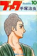 ブッダ(10) / 手塚治虫