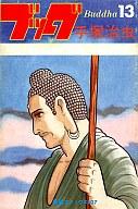 ブッダ(13) / 手塚治虫