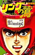 リングの鷲 飛翔編(完)(2) / ながやす巧