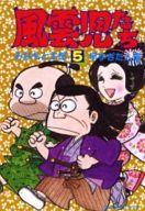風雲児たち(希望コミックス)(5) / みなもと太郎