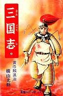 三国志(2) / 横山光輝
