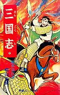三国志(5) / 横山光輝