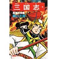 三国志(14) / 横山光輝