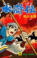 水滸伝(1) / 横山光輝