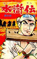 水滸伝(3) / 横山光輝