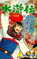 水滸伝(7) / 横山光輝