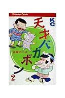 天才バカボン(2) / 赤塚不二夫