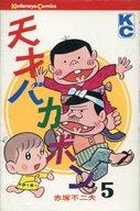 天才バカボン(5) / 赤塚不二夫