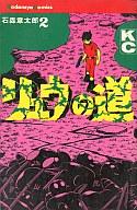 リュウの道(KC版)(2) / 石森章太郎